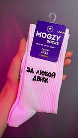 Носки Mogzy Socks За любой движ