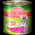 Для котят мясное лакомство, Меню от Зоогурмана, банка 250гр.