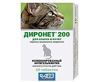 Диронет 200 Комбинированный антигельминтик для кошек и котят