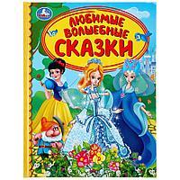 Книга для чтения «Любимые волшебные сказки», фото 1