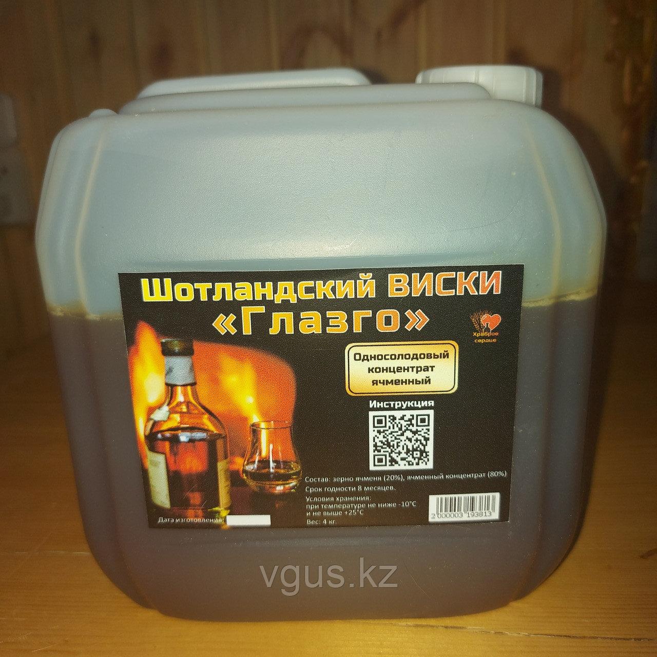 """Солодовый концентрат - Шотландский виски """"Глазго"""" 4 кг."""