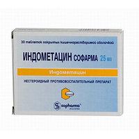 Индометацин 25мг №30 таб. Софарма