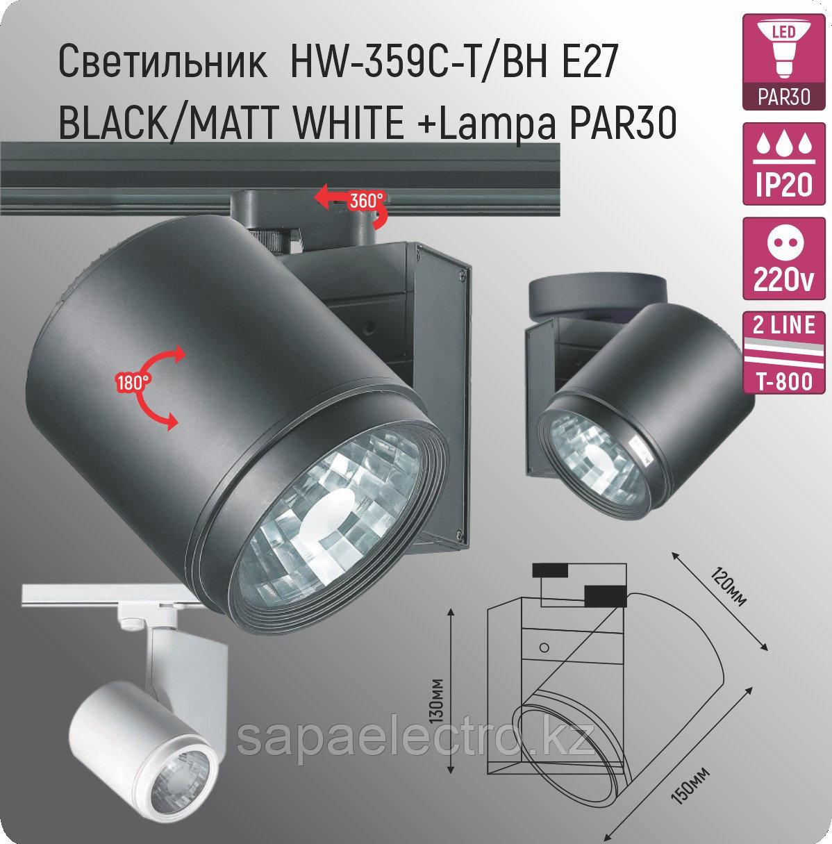 Sv-k HW-359C-T E27 BLACK+Lampa PAR30  (TRACK)(MS)6