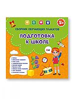 """Сборник обучающих плакатов """"Подготовка к школе"""" 29х29 см."""