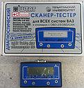 """Сканер-тестер """"ШТАТ-ДСТ-2"""" для ВАЗ, ГАЗ, иномарок (с 2005 г.в.), фото 8"""