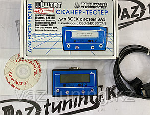 """Сканер-тестер """"ШТАТ-ДСТ-2"""" для ВАЗ, ГАЗ, иномарок (с 2005 г.в.)"""