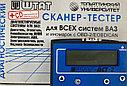 """Сканер-тестер """"ШТАТ-ДСТ-2"""" для ВАЗ, ГАЗ, иномарок (с 2005 г.в.), фото 4"""