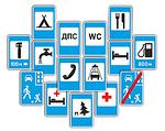 Дорожные знаки сервиса