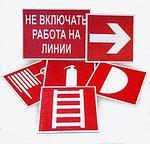 Таблички и знаки пожарной безопасности