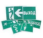 Эвакуационные знаки и таблички