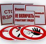 Запрещающие таблички и знаки безопасности