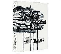 """Кiтап """"К шпенділер"""", Ілияс Есенберлин, Твердый переплет"""