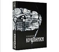 """Книга """"Трилогия Кочевники"""", Ильяс Есенберлин, Твердый переплет"""