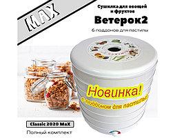 Сушилка для овощей и фруктов Ветерок2 Полная Версия доставка Алматы