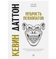 """Книга """"Мудрость психопатов"""", Кевин Даттон, Твердый переплет"""