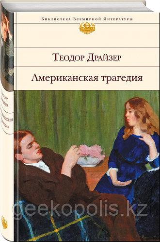 Книга «Американская трагедия», Теодор Драйзер, Твердый переплет