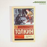 «Хоббит» Толкин Д.Р.Р.