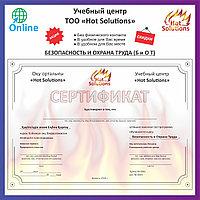 Сертификат БиОТ