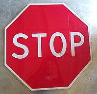 Дорожный знак движение без остановки запрещено
