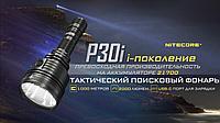 Фонарь NITECORE P30i CREE XHP35 HI LED