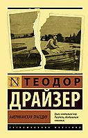 Книга «Американская трагедия», Теодор Драйзер, Мягкий переплет