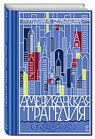 Книга «Американская трагедия. Том 1», Теодор Драйзер, Мягкий переплет