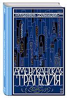 Книга «Американская трагедия. Том 2», Теодор Драйзер, Мягкий переплет