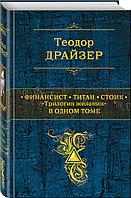 """Книга «Финансист. Титан. Стоик. """"Трилогия желания"""" в одном томе», Теодор Драйзер, Твердый переплет"""