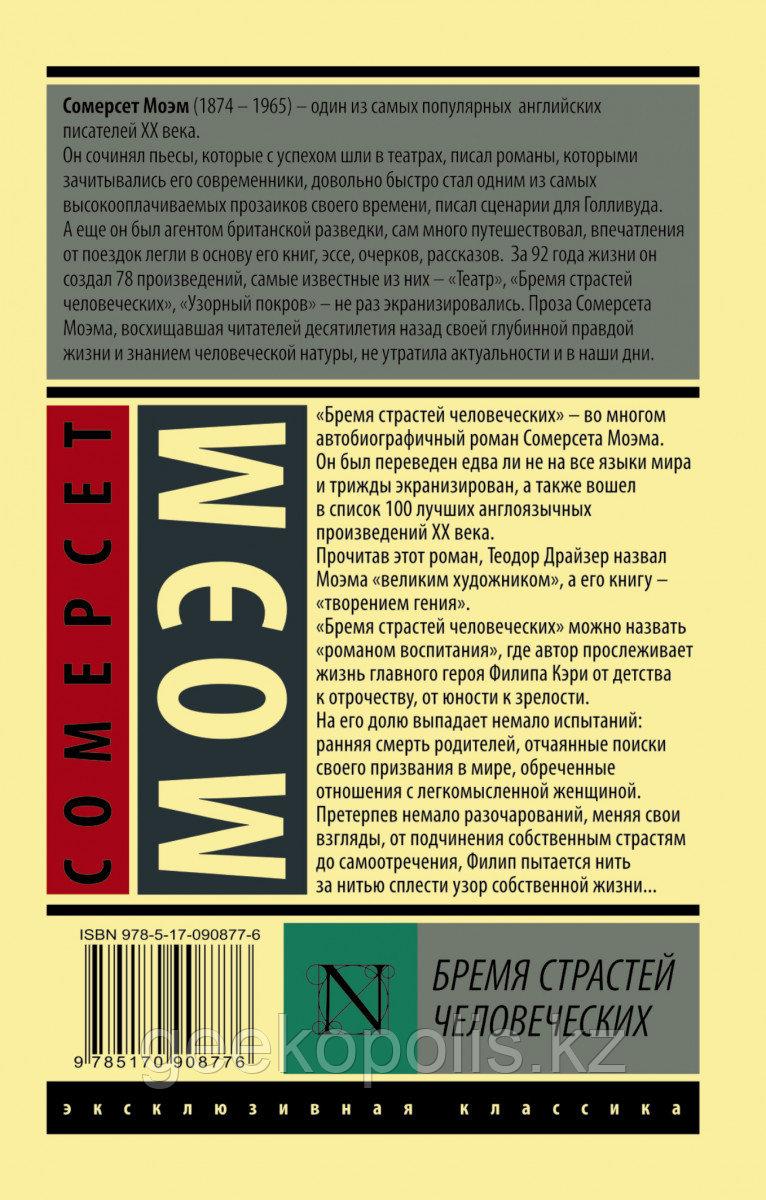 Книга «Бремя страстей человеческих», Сомерсет Моэм, Мягкий переплет - фото 2