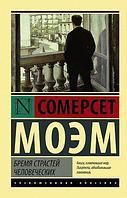 Книга «Бремя страстей человеческих», Сомерсет Моэм, Мягкий переплет