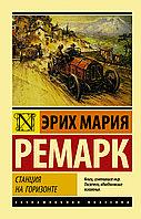 Книга «Станция на горизонте», Эрих Мария Ремарк, Мягкий переплет