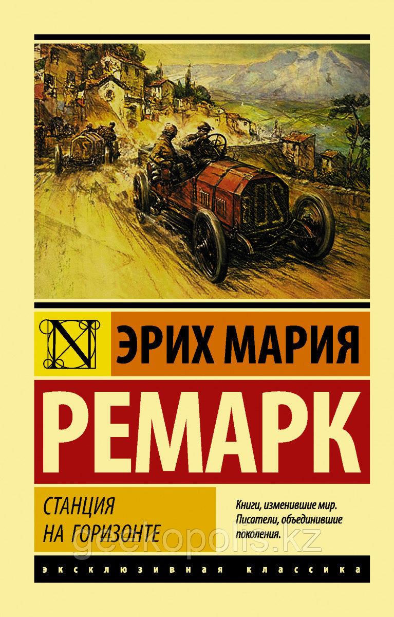 Книга «Станция на горизонте», Эрих Мария Ремарк, Мягкий переплет - фото 1