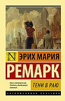 Книга «Тени в раю», Эрих Мария Ремарк, Мягкий переплет