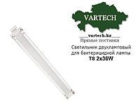 Светильник двухламповый для бактерицидной лампы 36W (120 см)