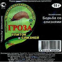 Гроза-3 от слизней и улиток 15 гр