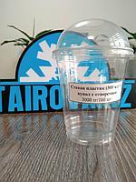 Стакан пластиковый 300мл прозрачный + крышка купол d9,5см 100 штук в уп