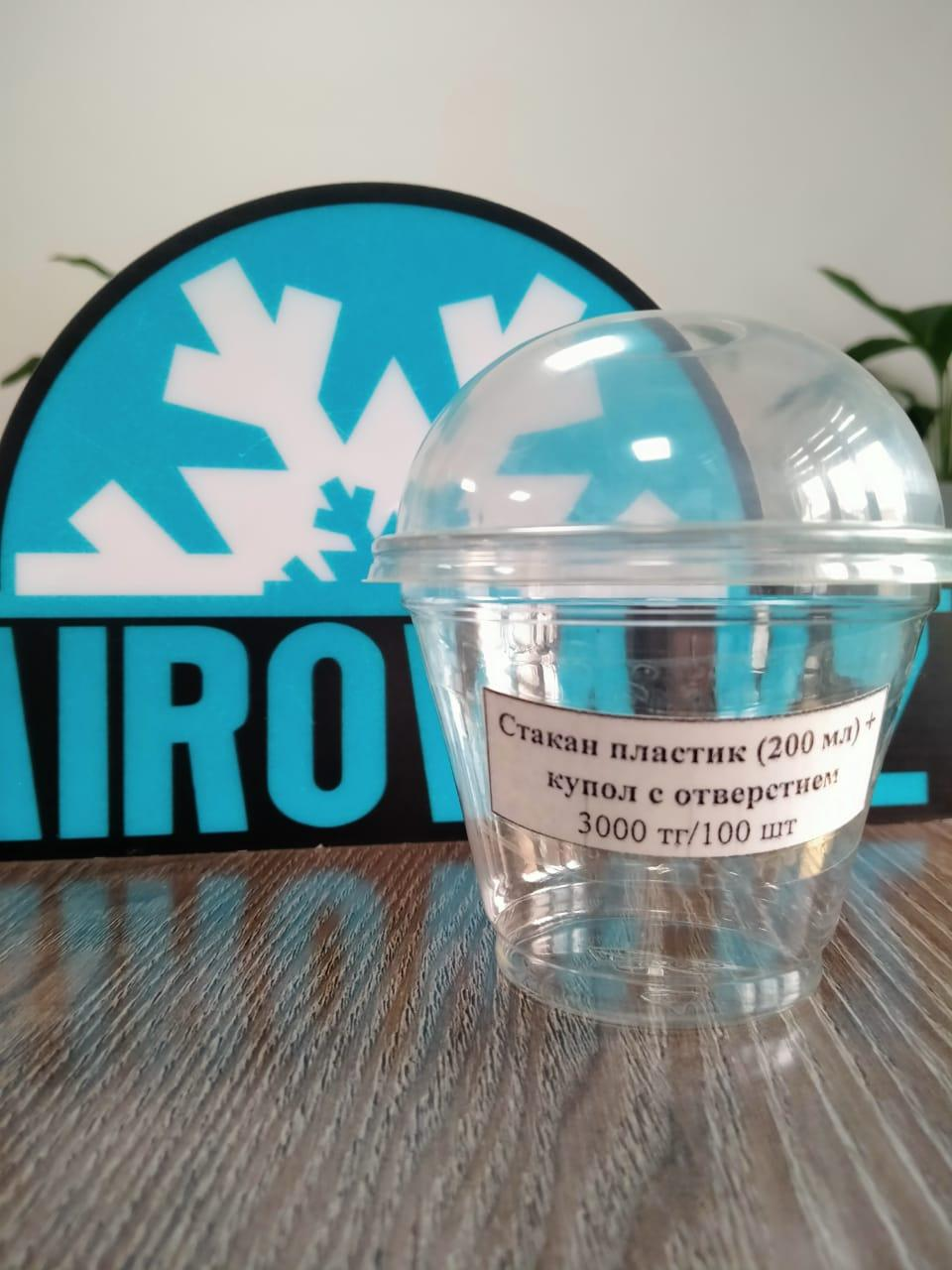 Стакан пластиковый 200мл прозрачный + крышка купол d9,5см 100 штук в уп