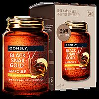 Сonsly Многофункциональная ампульная сыворотка с муцином черной улитки и золота All-In-One Ampoule / 250 мл.
