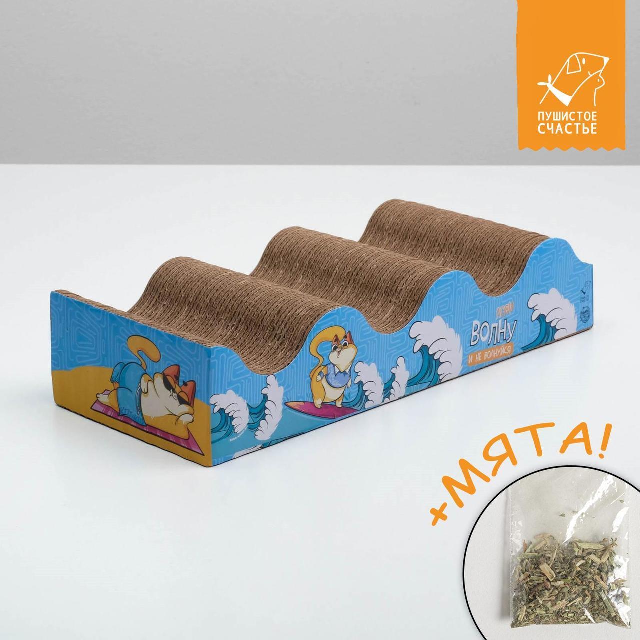 Когтеточка из гофрокартона с кошачьей мятой в пакетике «Лови волну»
