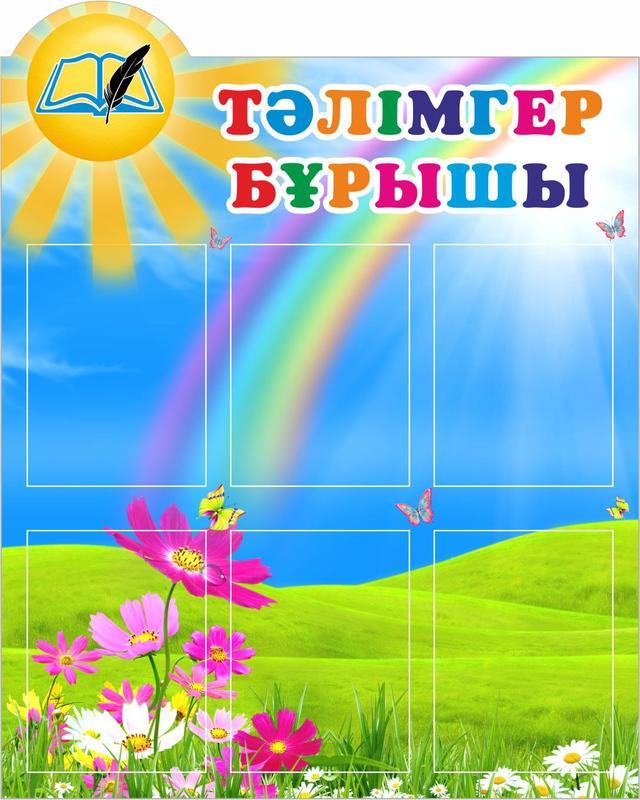 стенды детского сада тәлімгер бұрышы