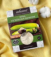 Мука из зелёных бананов Polezzno 500гр