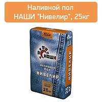 """Наливной пол НАШИ """"Нивелир"""", 25кг"""