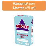 Наливной пол Мастер (25 кг)