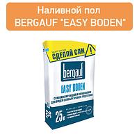 """Наливной пол BERGAUF """"EASY BODEN"""", 25кг"""