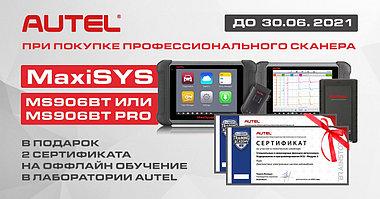 Успей приобрести Автосканер Maxisys MS906BT или MS906BT PRO и получи в подарок 2 сертификата на оффлайн обучение в лаборатории AUTEL