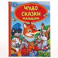 Книга для чтения «Чудо-сказки малышам», фото 1