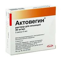 Актовегин 40мг/мл 5мл №5 ампулы