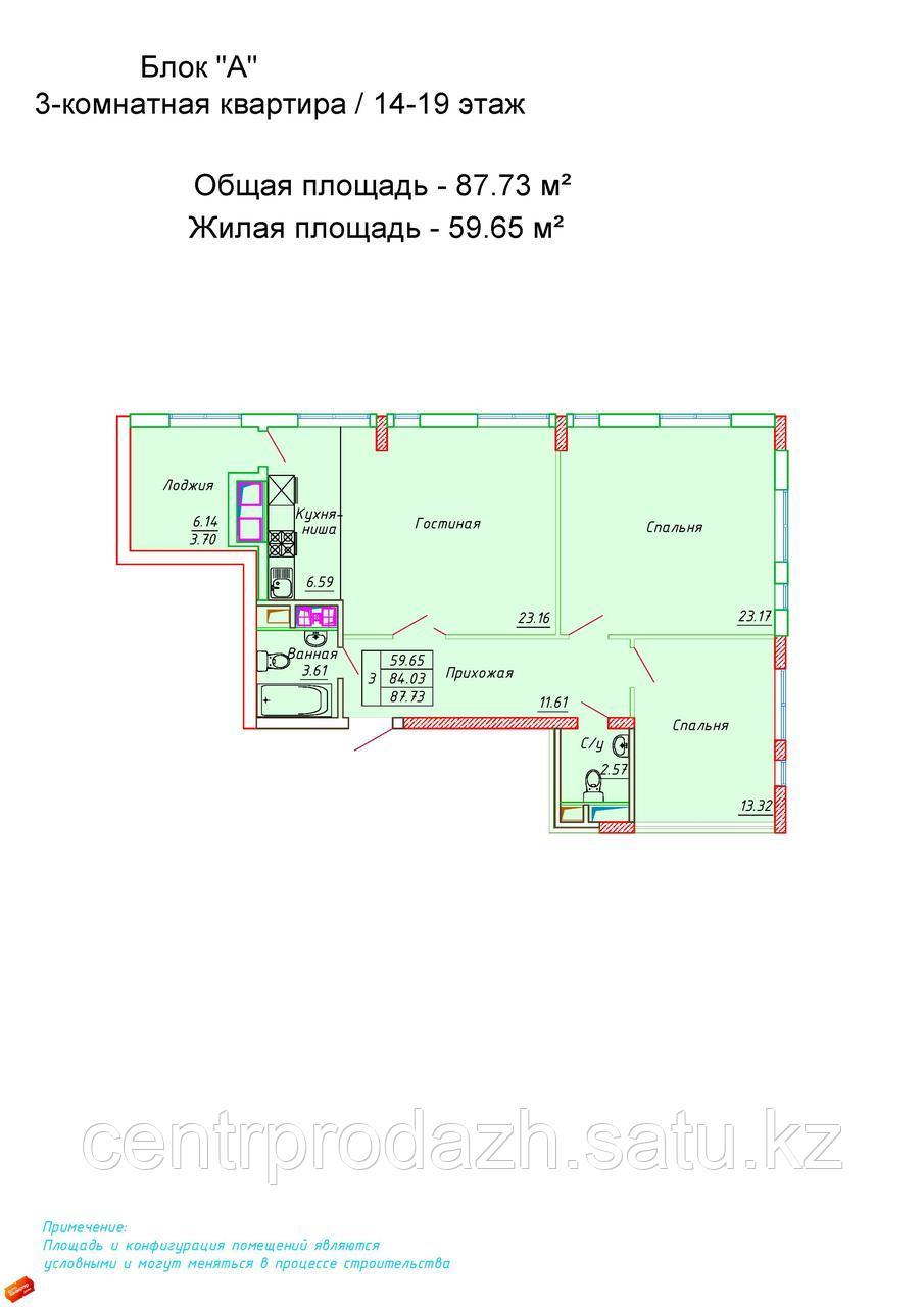 """3 комнатная квартира в ЖК """"Сенатор парк""""  87.73 м²"""