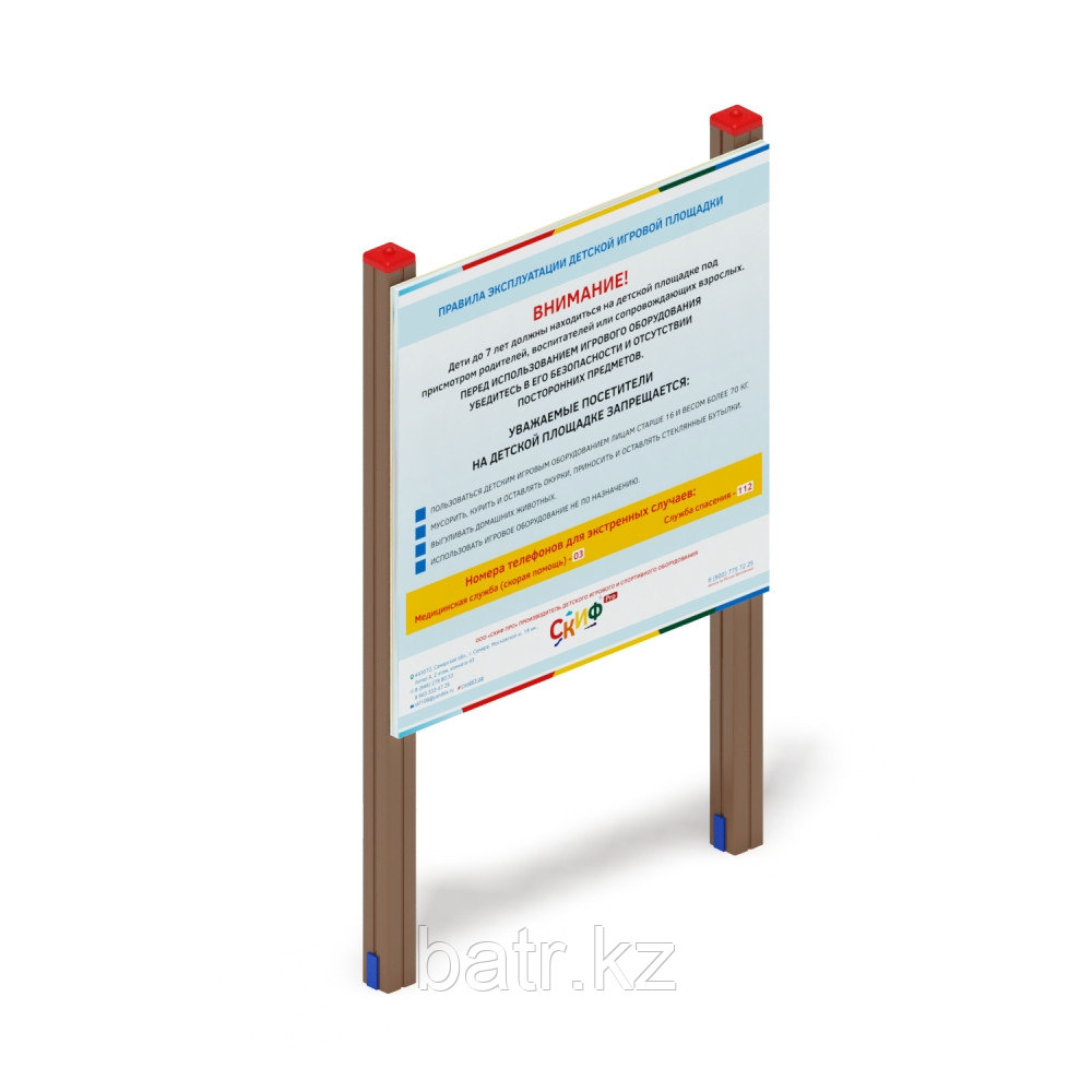 Информационный щит МФ 62.01.05