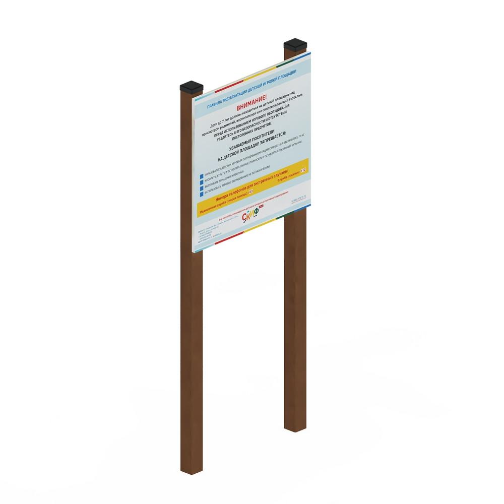 Информационный щит малый МФ 62.01.06